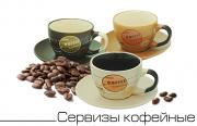 Сервизы кофейные