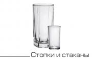 Стопки, стаканы.