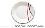 Керамические тарелки, салатники