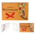95403-18 открытка ПОЗДРАВЛЯЮ-Бабочки 2х слойная,коричневая 95*145мм