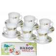 558-19 Набор чайный 12пр.(190мл) Лилия