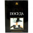Каталог Посуда 2014 №3/обложка черная Леди