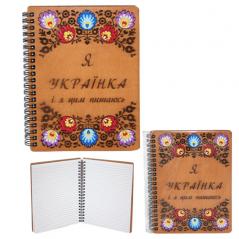 95401-11 Блокнот с гравировкой Украинка 145*180мм,50листов\линия