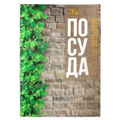 Каталог коллекция 2019/2020