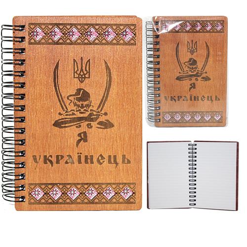 95400-10 Блокнот с гравировкой Украинец 95*144мм,50листов\линия